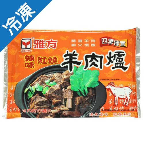 雅方辣味紅燒羊肉爐1000g【愛買冷凍】