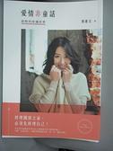 【書寶二手書T2/兩性關係_BR2】愛情非童話-給妳的床邊故事_鄧惠文