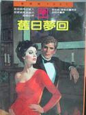 【書寶二手書T1/言情小說_MOL】舊日夢回_菲莉絲韓德森