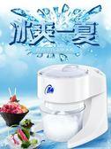 碎冰機 刨冰機電動打冰機碎冰機家用小型綿綿冰機全自動冰沙機奶茶店商用 DF 二度