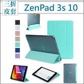 華碩 ZenPad 3S 10 Z500M 三折 平板套 皮套 保護套 支架 平板保護套 輕薄保護套