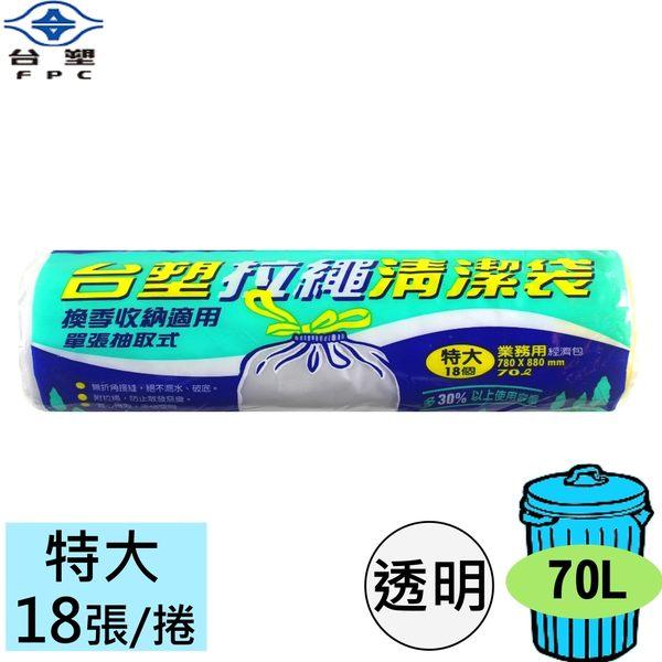 台塑 拉繩 清潔袋 垃圾袋 (特大) (透明) (70L)(78*88cm)