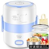 小浣熊電熱飯盒加熱插電二層304不銹鋼保溫迷你雙層自動蒸熱飯器