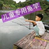 釣魚竿 兒童釣魚竿套裝全套小孩初學者專用真迷你手竿釣小龍蝦桿超短節竿 西城故事