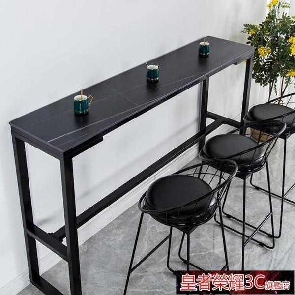 吧台桌 北歐靠墻高腳吧台桌子家用窄簡約長條大理石巖板奶茶酒吧桌椅組合YTL 現貨