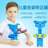 防坐姿矯正器小學生寫字架矯正姿勢兒童幼兒視力保護器 免運直出交換禮物