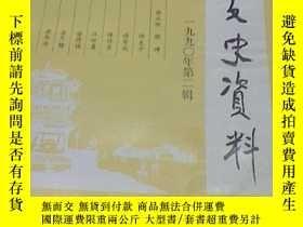 二手書博民逛書店罕見武漢文史資料--1990年第二輯(總第四十輯)Y20128