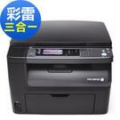 ※eBuy購物網※富士全錄Fuji Xerox DocuPrint CM205B/205B 影印/列印/掃描 彩色雷射多功複合機