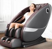 電動按摩椅智慧家用8d全自動老人太空艙全身小型多功能新款豪華器QM『摩登大道』