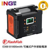 【預購.24期0利率】FlashFish E300 81000mAh 可攜式戶外移動電源 行動充電站 公司貨