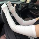 男女夏季加長露指觸屏防曬手套透氣吸汗速幹開車防滑臂套【果果新品】