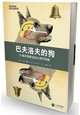 巴夫洛夫的狗:50個改變歷史的心理學實驗