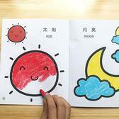 寶寶涂色本2-3-6歲兒童學畫畫書幼兒園啟蒙涂鴉填色繪畫冊圖畫本   傑克型男館