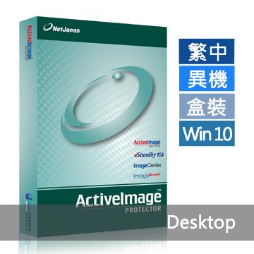 ActiveImageProtector 2018 Desktop 中文版