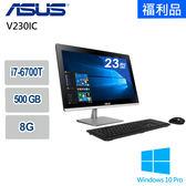 【福利品】ASUS V230IC-670BC004X 23型i7-6700T四核Win10專業版液晶電腦