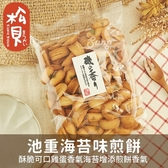 《松貝》池重海苔味煎餅145g【4901265127272】ad13