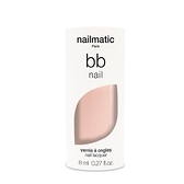 Nailmatic 純色生物基經典指甲油-BB Nail 中裸色 8ml