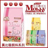 *KING WANG*莫比Mobby《幼母貓》雞肉+米配方貓飼料-3kg //補貨中