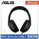 華碩 ROG Strix Go USB-C AI降噪 電競 耳機