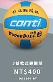 Conti 3號軟式躲避球 ODB500-BY