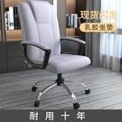 電腦椅子家用辦公室宿舍座椅大學生靠背學習寫字升降轉椅舒適久坐 WJ3C數位百貨