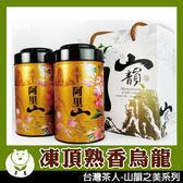 台灣茶人 凍頂熟香烏龍超值禮盒(山韻之美系列)