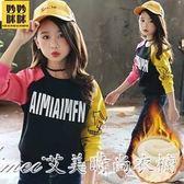 女童長袖t恤新款加絨上衣中大兒童韓版洋氣衛衣秋冬裝打底衫 艾美時尚衣櫥