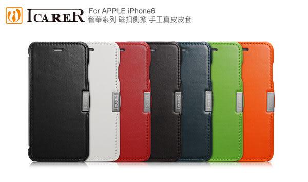 快速出貨 ICARER 奢華系列 iPhone6 / 6S 4.7 磁扣側掀 手工真皮皮套