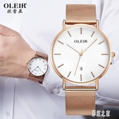 男士手錶 學生簡約錶時尚鋼錶石英錶新款網帶錶防水男潮流手錶 BT11146【彩虹之家】