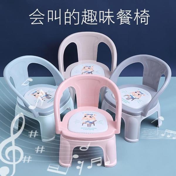 兒童椅子塑料儿童餐椅叫叫椅放屁凳子宝宝吃饭椅防滑板凳卡通幼儿靠背椅子-享家