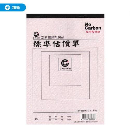 《加新》非碳16K估價單(粉紅色) (10本/包) 2N2561R (送貨單/估價單/收據/傳票憑證/帳冊/手冊/筆記簿)