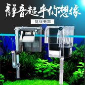 魚缸壁掛過濾器魚缸瀑布過濾器小型過濾器小魚缸過濾器2W「極有家」