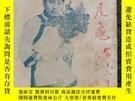 二手書博民逛書店民國罕見九尾龜 之19集 40開 國學書室 如圖Y9322