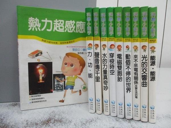 【書寶二手書T5/少年童書_MOB】科學小釣手-熱力超感應_穿梭時空_光的交響曲等_共10本合售