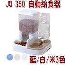 ◆MIX米克斯◆IRIS JQ-350 自動給餌器非定時制餵食器/自動餵食器