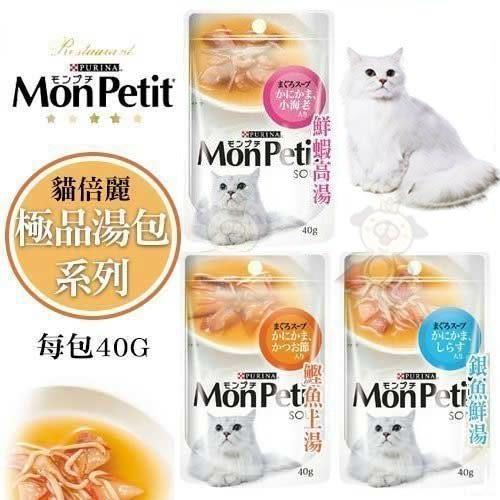 *WANG*【單包】MonPetit 貓倍麗《極品湯包系列》40g 貓餐包