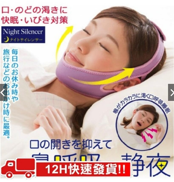 現貨日本防打呼止鼾帶 緊致提拉睡眠瘦臉帶 防止口呼吸 張口睡覺 防止打呼 成人夜間打呼