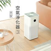 小米 空氣清淨機3 3代 2S升級款 觸控屏 淨化器 PM2.5 除臭去菸味 智能 清新器 除甲醛 抗菌 米家