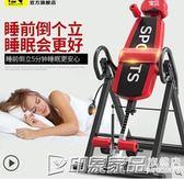 比納倒立機長高神器家用健身器材 椎間盤拉伸輔助增高收腹倒掛器QM 印象家品旗艦店