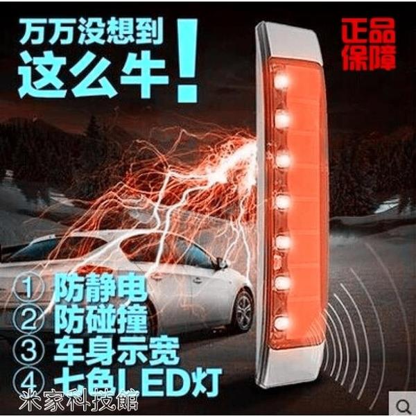 車用靜電消除器 汽車用去除靜電消除器 太陽能裝飾爆閃警示燈防撞條 防靜電寶貼帶 米家