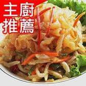 佳佳高級海哲絲1包(1kg/包)【愛買冷凍】