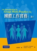(二手書)團體工作實務 中文第二版 2008年