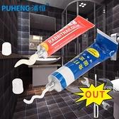 膠水 免打孔安裝膠浴室廚房置物架瓷磚固定膠承重免釘膠強力膠玻璃膠水 宜品居家