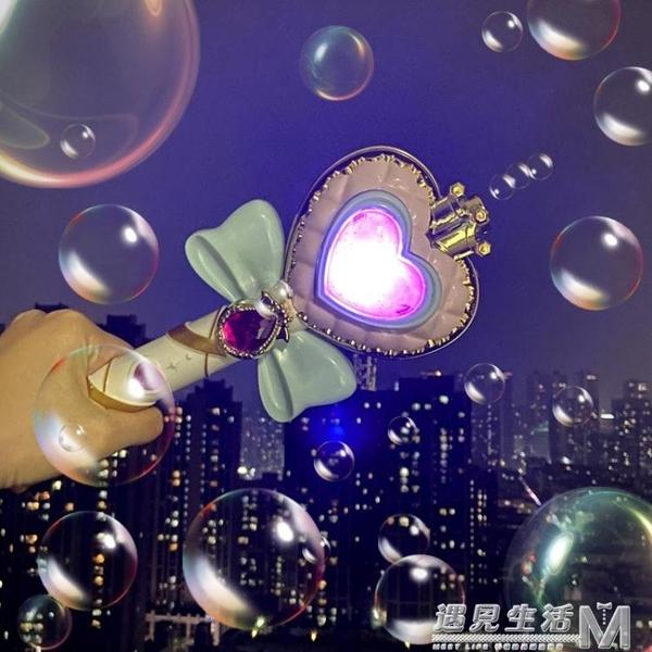 兒童泡泡機魔法棒禮物美少女心ins網紅抖音同款吹泡泡槍電動玩具