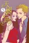 (二手書)天國之吻 Paradise Kiss(5)完