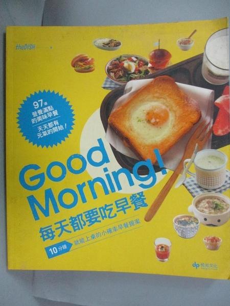 【書寶二手書T3/餐飲_GG7】Good Morning每天都要吃早餐_The Dish