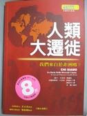 【書寶二手書T5/科學_LRN】人類大遷徙_樂俊河, L.L. CAVALLI