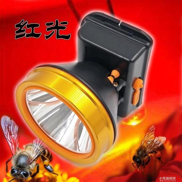 養蜂燈 養蜂專用紅光頭燈強光充電戶外遠射頭戴式led超亮防水查蜂抓蜜蜂【全館免運】