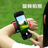 手機臂包 華為跑步手機臂包Xr健身臂帶iPhone7/8X手腕袋蘋果Xs Max運動臂套 伊蘿鞋包