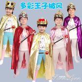 萬聖節兒童表演服裝化妝舞會cos演出服 國王王子公主披風斗篷衣服